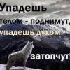КачалкинРучалкин
